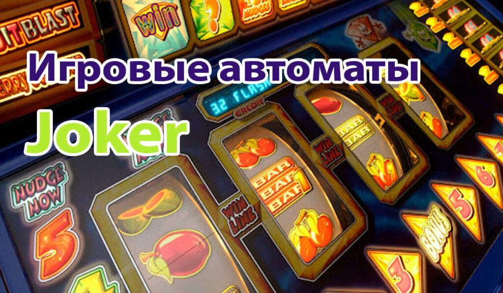 игровые автоматы джокер