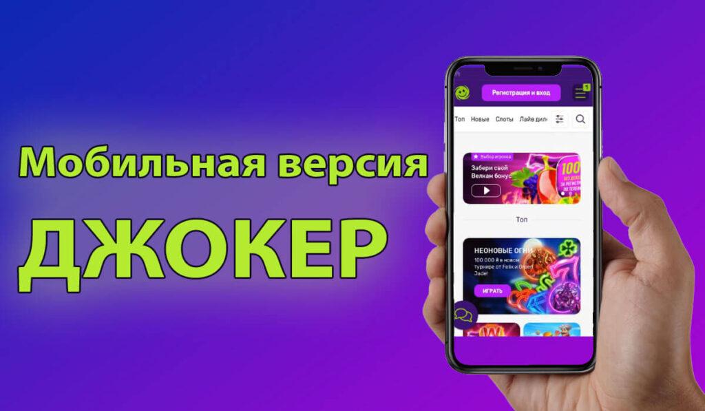 Мобильная версия Джокер