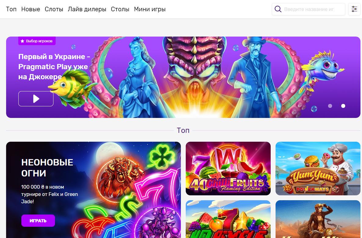 сайт онлайн казино джокер